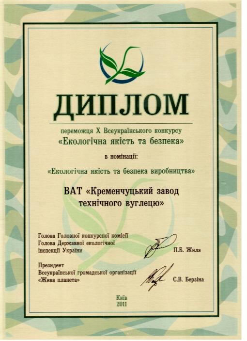 Экология Диплом Приватное акционерное общество Кременчугский  Экология Диплом